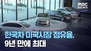한국차 미국시장 점유율, 9년 만에 최대 (2020.1…