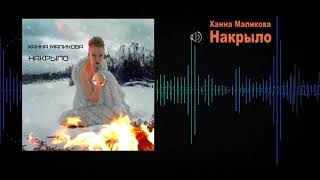 Ханна Маликова -