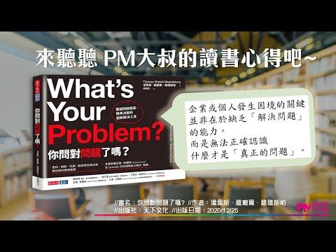 【PM讀書會】你問對問題了嗎:重組問題框架、精準決策的創新解決工具