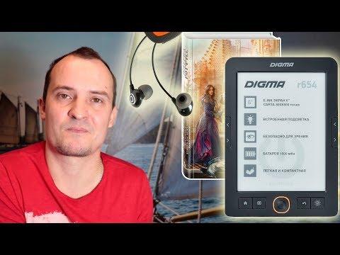 Что Лучше? Электронная Книга, Аудиокнига, Бумажная Книга + Обзор Digma R63s