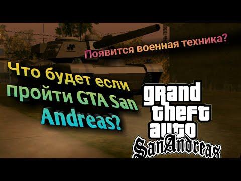 Что будет если пройти Grand Theft Auto San Andreas нa 100% процентов?