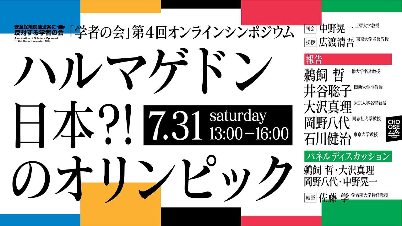 7/31 学者の会・第4回オンラインシンポジウム 「ハルマゲドン日本?!のオリンピック」