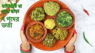 ৭ রকমের ভর্তা শীতের সবজি দিয়ে ব্লেন্ড বা বাটার ঝামেলা ছাড়া | Vorta Recipe In Bangla | Vorta
