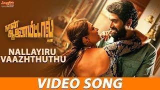 Nallayiru Vaazhthuthu Devathai HD video Song | Naan Anayittal | Rana | Kajal Agarwal | Anup Rubens