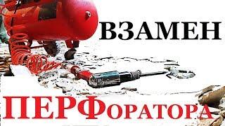 Yoki 4 JOULES Pneumotropic perforator. Kompressor borlar uchun