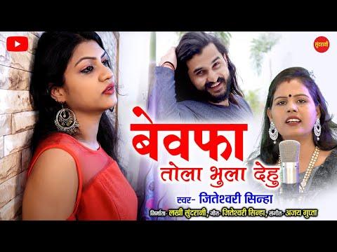 Ja Bewafa Tola Bhula Dehure | जा बेवफा तोला भुला देहु रे | Jiteshwari Sinha | Cg Video 2021,