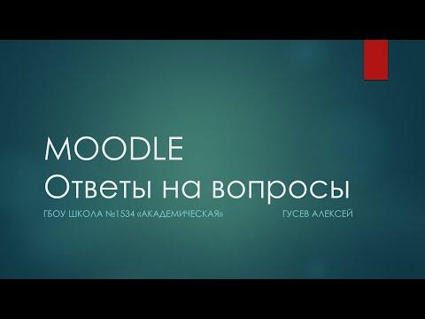 Вебинар о Moodle :: ответы на вопросы