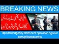 Top secret agency starts hunt operation against corrupt bureaucrats  | 30 August 2018 | 92NewsHD