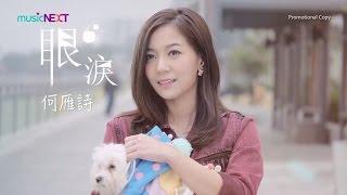 何雁詩 Stephanie Ho - 眼淚 (淚如鐵國語版) [Official MV] [HD]