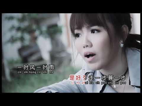 放下你的爱 ~  郭惠芬 (MV)