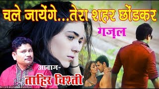 Download Hindi Ghazal - हम खुद ही चले जायेंगे तेरा शहर छोड़कर - hum khud hi chale jayenge tera shahar - Tahir
