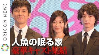 チャンネル登録:https://goo.gl/U4Waal 女優の篠原涼子と俳優の西島秀...