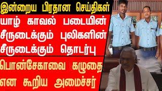 இன்றைய பிரதான செய்திகள் 08-04-2021 |  Sri Lanka – Tamil Nadu News | TubeTamil News