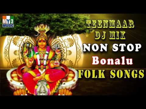 Bonalu Special Songs / Teenmar Dj Songs | folk dj songs telugu 2016 | Telangana Dj Folk Songs