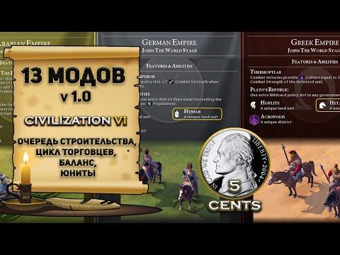 Моды к Civilization 6 VI: очередь строительства, цикл торговцев, баланс, юниты (модификации)