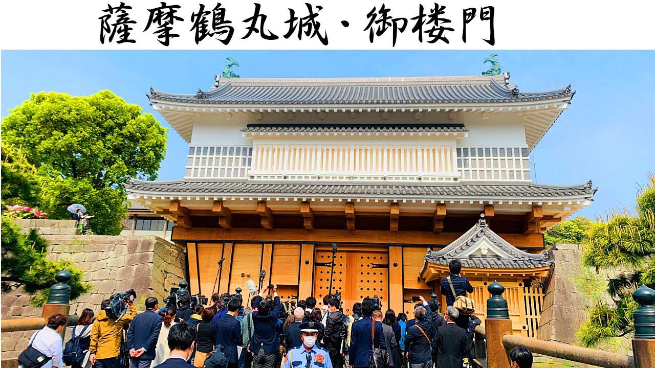 鶴丸 城 御 楼門