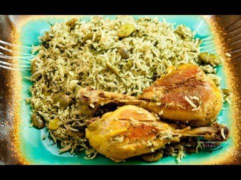 Baghali Polo ba morgh (Chicken Fava beans rice)