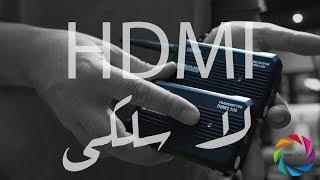 إشبك HDMI بدون أسلاك! | Hollyland Mars 300