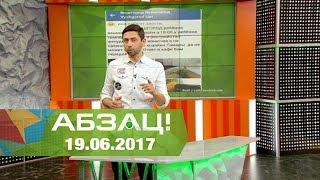 Абзац! Выпуск - 19.06.2017
