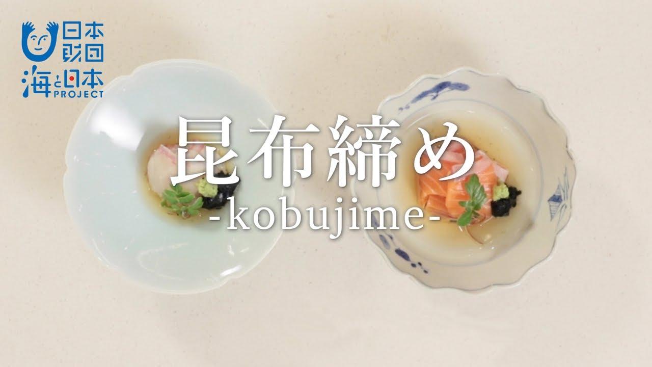 昆布締めの作り方 - How to cured with kombu -|日本さばけるプロジェクト(海と日本プロジェクト)