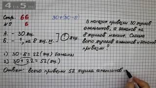 гдз математика 2 класс страница 47
