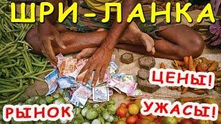 Шри-Ланка / САНДЕЙ МАРКЕТ / ЛОКАЛ ПРАЙС / Хиккадува