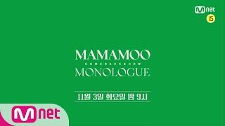MAMAMOO COMEBACK SHOW〈MONOLOGUE〉   11월 3일 화요일 밤 9시