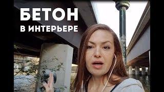 видео Использование бетона в интерьере квартиры