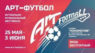 VIII Чемпионат Мира по футболу среди артистов. Россия - Сербия | РФС ТВ | LIVE