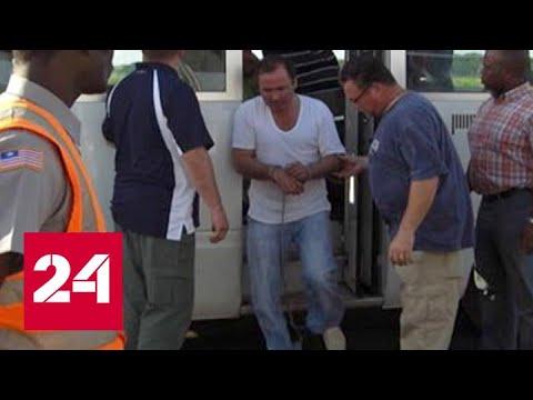 Посольство РФ: осужденному в США Ярошенко требуется срочная медицинская помощь - Россия 24