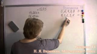 Математика, Виленкин 5 класс Задача 1275