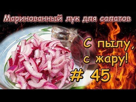 Маринованный лук для салатов