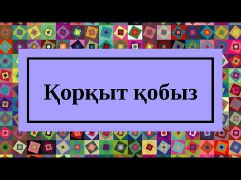 Гүлнұр Оразымбетова Қорқыт