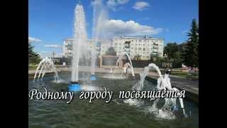 песня о городе Черемхово фото видео фильм