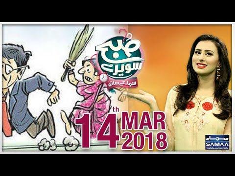 Subah Saverey Samaa Kay Saath | SAMAA TV | Madiha Naqvi | 14 March 2018