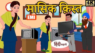 मासिक किस्त - EMI   bedtime stories   moral stories   hindi kahani   story time   New story   2020