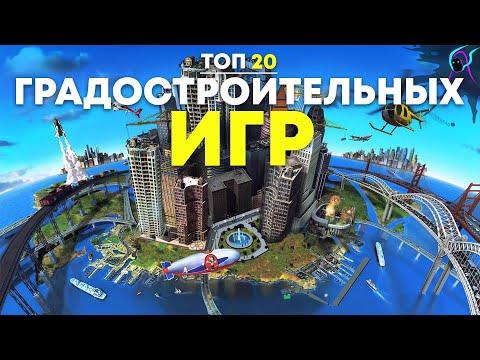 ТОП 20 лучших ГРАДОСТРОИТЕЛЬНЫХ симуляторов [+ссылка на скачивание] | Градостроительные игры 2020