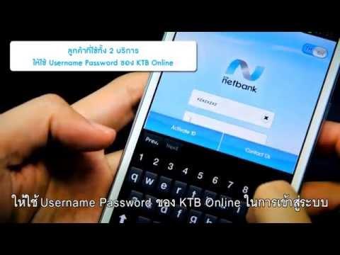 การใช้งาน KTB netbank : การเข้าสู่ระบบ