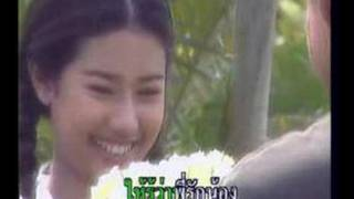 Video thai song Takatan Chonrada = yark pen kon luk mai yark pen suo download MP3, 3GP, MP4, WEBM, AVI, FLV Februari 2018