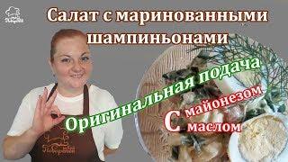 Салат-коктейль с маринованными шампиньонами - 2 легких рецепта (с майонезом+ с маслом)
