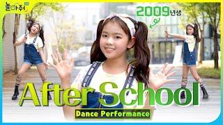 Weeekly(위클리) - After School(애프터스쿨)   Dance Cover   09년생   윤아🍊