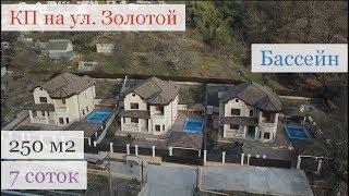 Дом в Сочи / КП на Золотой / Недвижимость Сочи