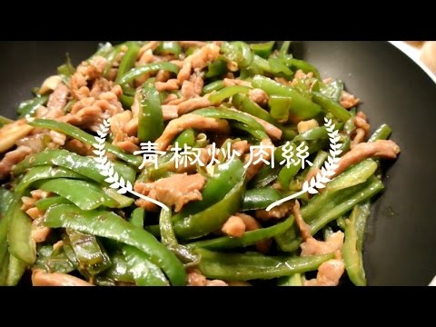 青椒炒肉絲 Stir Fry Green Pepper With Sliced Pork