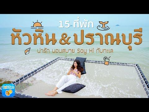 15 ที่พักหัวหิน ปราณบุรี น่ารัก นอนสบาย เซย์ไฮกับทะเล