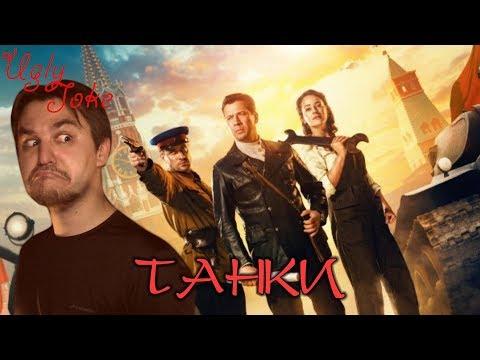 СМЕШНОЙ ОБЗОР фильма Танки (2018) БОМБАНУЛО!!!