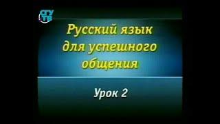 Русский язык. Урок 2. Речевой этикет в жизни общества