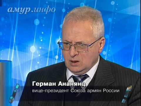 Герман Ананянц, вице-президент «Союза армян ...