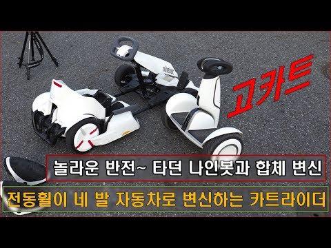 KIDULT NINEBOT GOKART KIT 나인봇 고카트 리뷰 키덜트 장난감