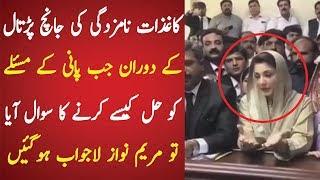 Maryam Nawaz During the examination of the papers | Maryam Nawaz Funny Video 2018