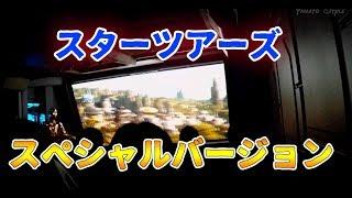 【東京ディズニーランド 】スターツアーズ  スペシャルバージョン「 フィール・ザ・フォース」